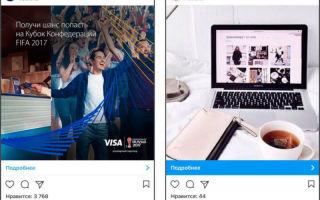 Таргетинговая реклама в Инстаграм: как настроить и запустить