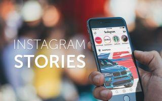 Сколько история хранится в Инстаграме по времени