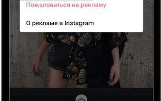 Как убрать рекламу в Инстаграме на телефоне