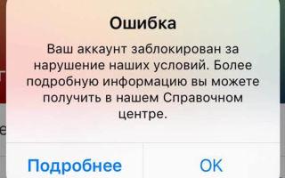 Пожаловаться на взлом аккаунта Инстаграм