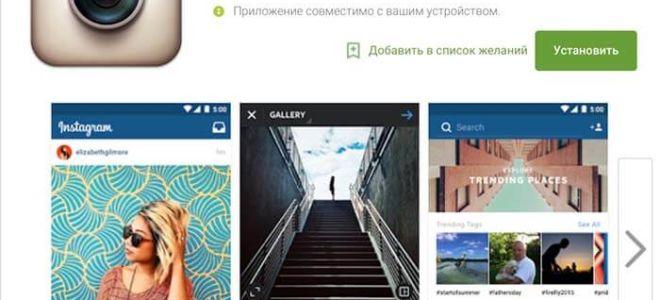 Регистрация в Инстаграм через Вконтакте