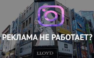Ошибка продвижения рекламы в Инстаграме