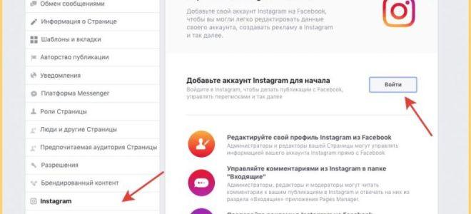 Как настроить рекламу в Инстаграм через Фейсбук пошагово