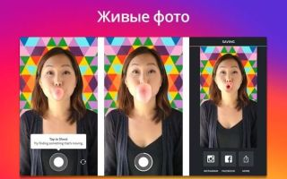 Как выложить живое фото в Инстаграм с телефона: подробная инструкция