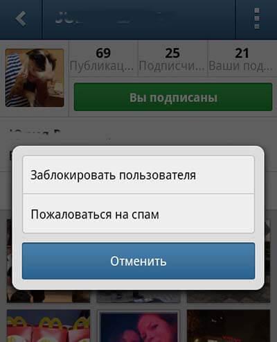 что значит заблокировать пользователя в инстаграме