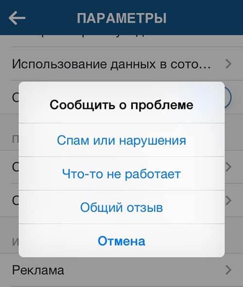 инстаграм как восстановить аккаунт после удаления