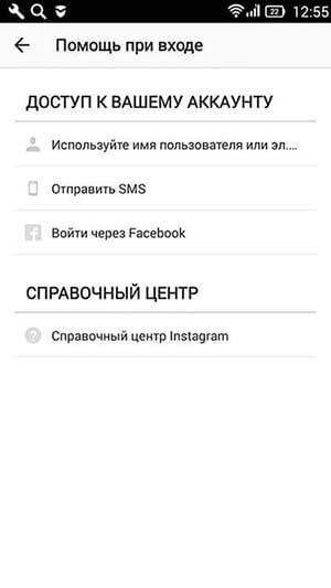 инстаграм как восстановить страницу