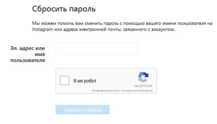 инстаграм войти без регистрации
