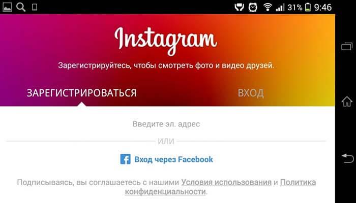 инстаграмм вход моя страница без пароля и логина на русском языке
