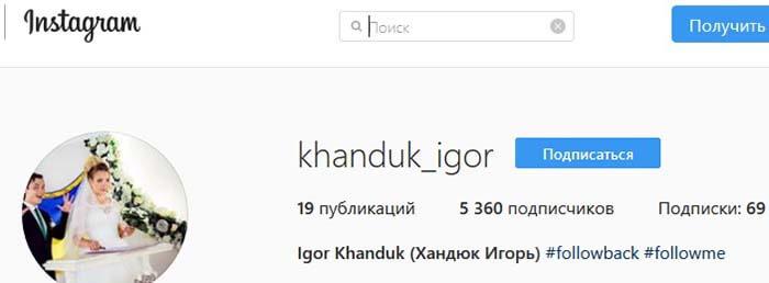 инстаграмм вход моя страница без пароля и логина на русском