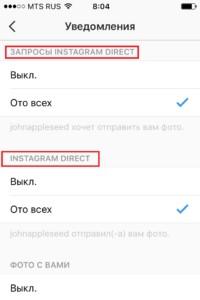 как в инстаграме закрыть директ в инстаграме