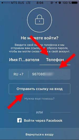 как восстановить пароль в инстаграмме через номер телефона