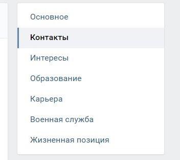 как зарегистрироваться в инстаграме через вконтакте