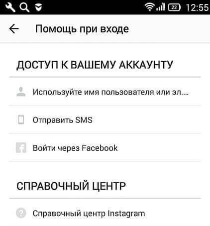 восстановить пароль инстаграм через номер телефона