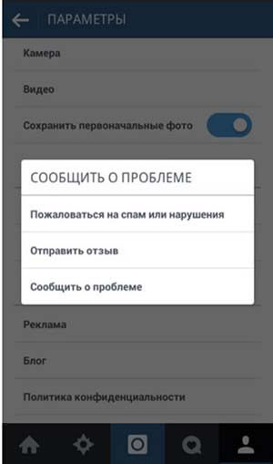 проблемы с инстаграмом на андроиде