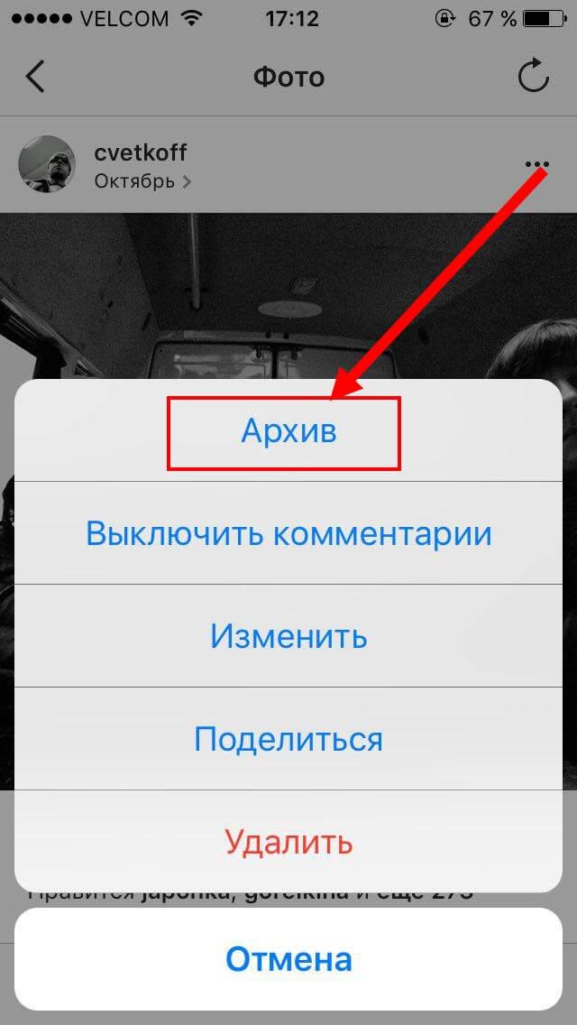 инстаграм архивировать как вернуть фото