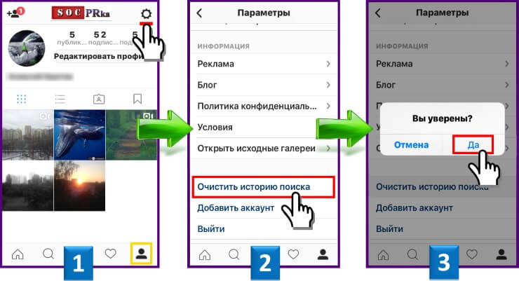 как очистить кеш инстаграм на айфоне