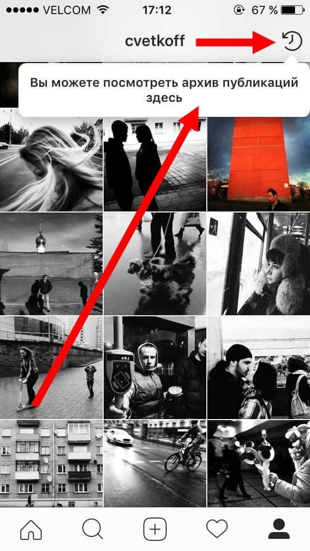 как вернуть фото архивированное в инстаграм