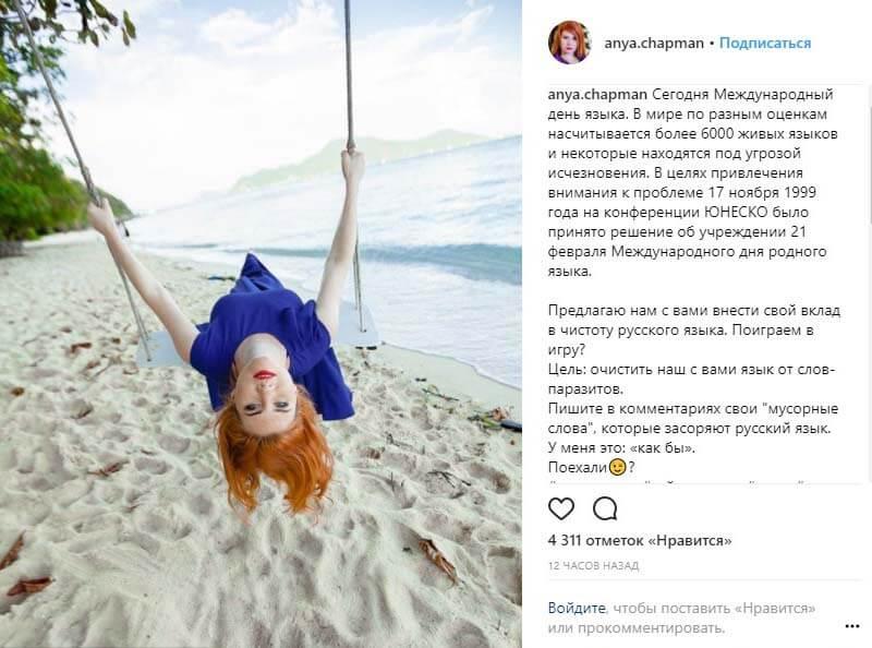 анна чапман инстаграм фото