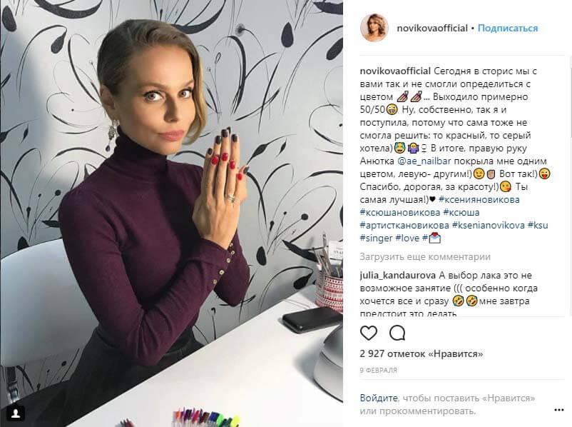 ксения новикова инстаграм официальная страница