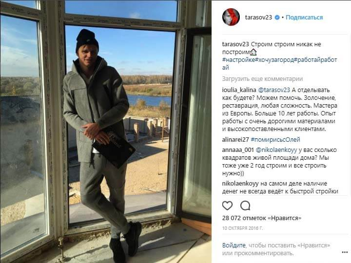 дмитрий тарасов 23 инстаграм
