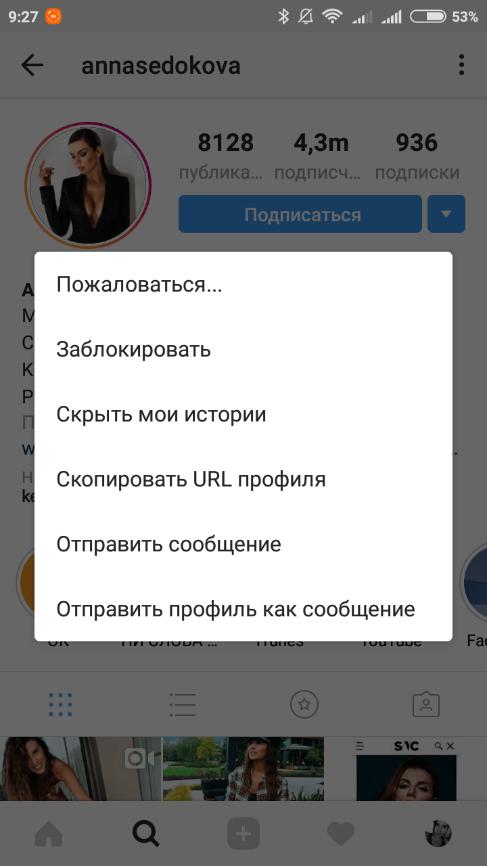 как в инстаграме удалить подписчиков