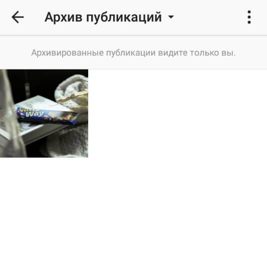как в инстаграмме удалить фото