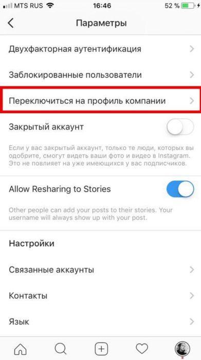 как переключить инстаграм на личный аккаунт