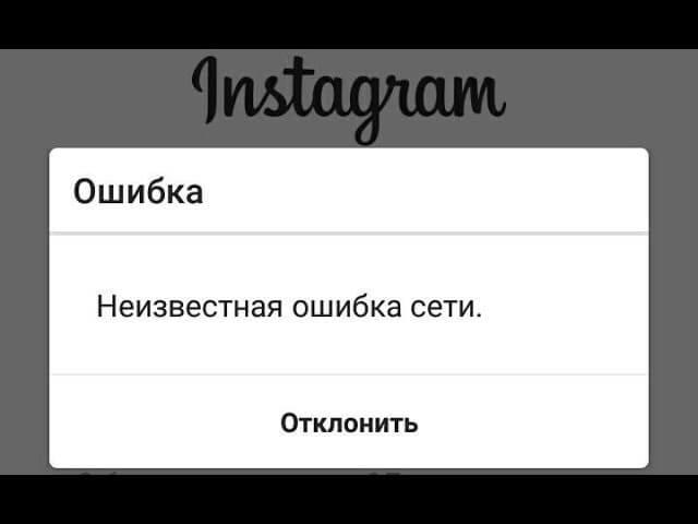 инстаграм неизвестная ошибка