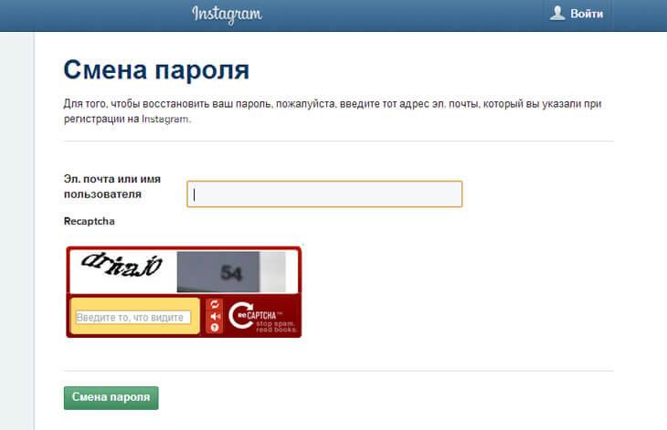 как узнать пароль в инстаграме
