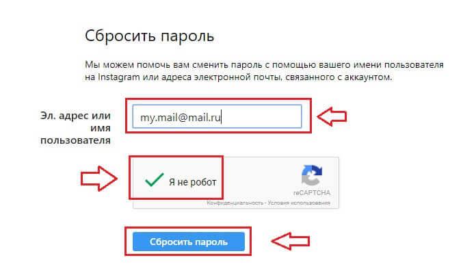 как в инстаграм узнать свой пароль