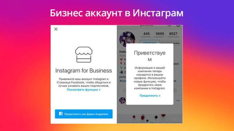 как в инстаграмм создать бизнес аккаунт