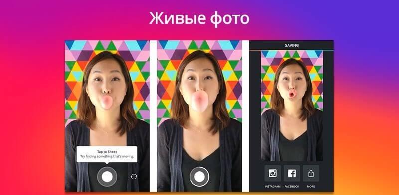 как выложить в инстаграм живое фото с айфона