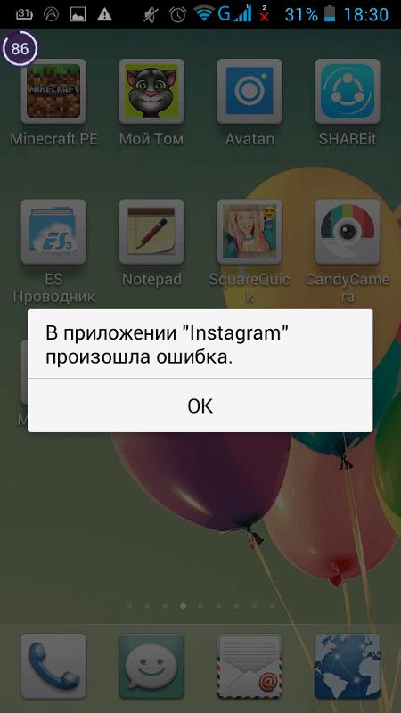 ошибка в инстаграм