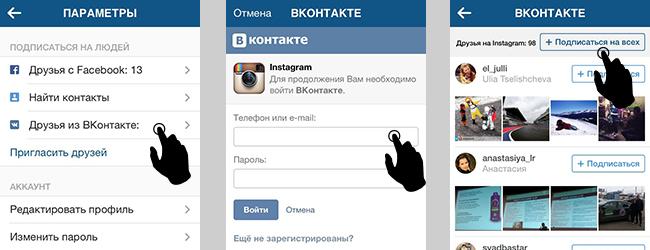 связать инстаграмм и ВК