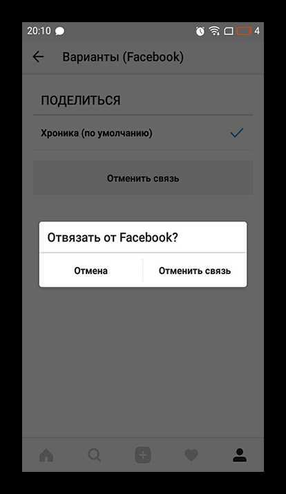 как отвязать инстаграм от фейсбук