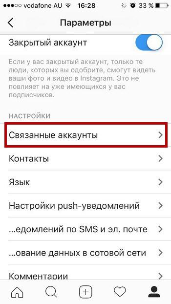 отвязать инстаграм с айфона от фейсбука