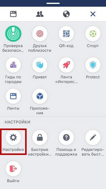 отвязать инстаграм от фейсбука с айфона