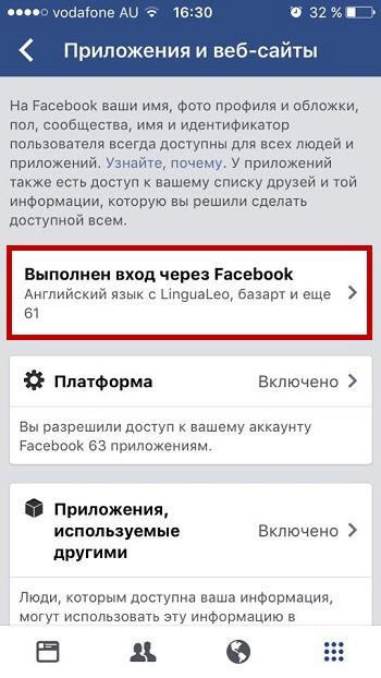 отвязка инстаграм от фейсбука с айфона
