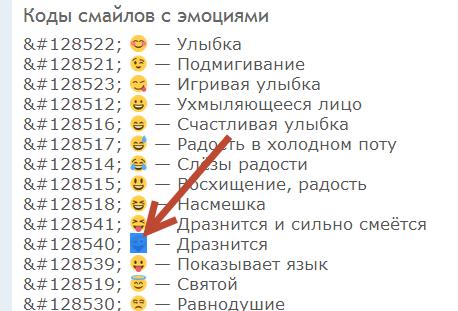 коды смайлов для инстаграма