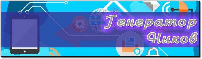 генератор ника для инстаграм онлайн