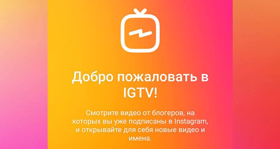 igtv instagram что это