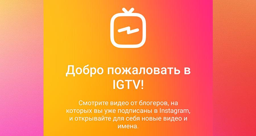 как залить видео в igtv