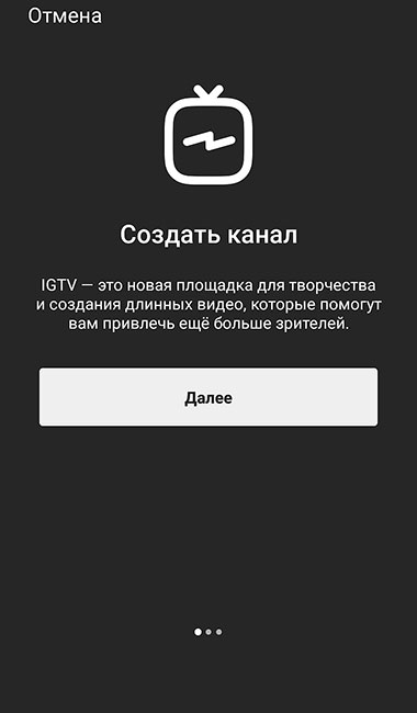 как выложить видео в инстаграм igtv