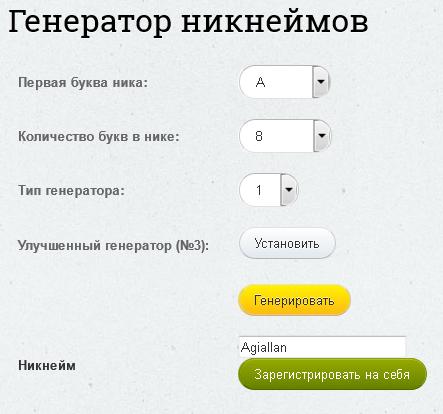 придумать ник в инстаграм онлайн генератор