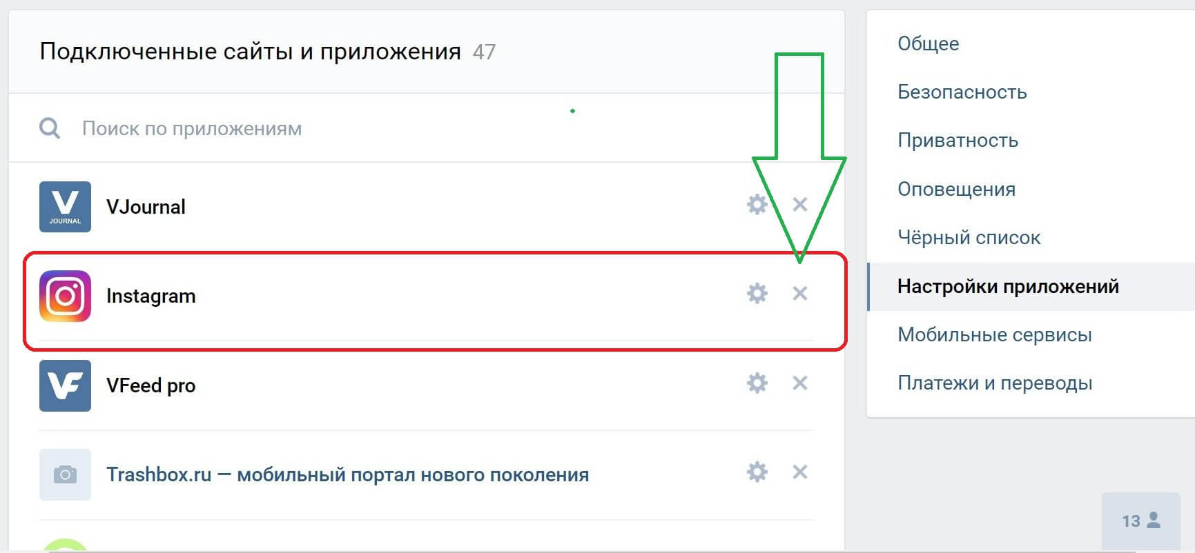 почему не публикуются фото из инстаграм вконтакте