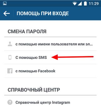 почему не приходит смс для сброса пароля в инстаграм