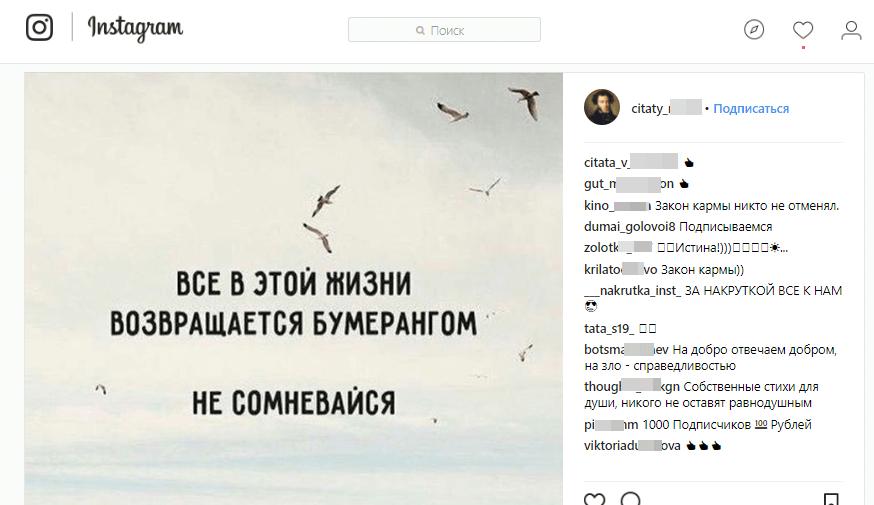 цитаты на фото в инстаграм на английском с переводом