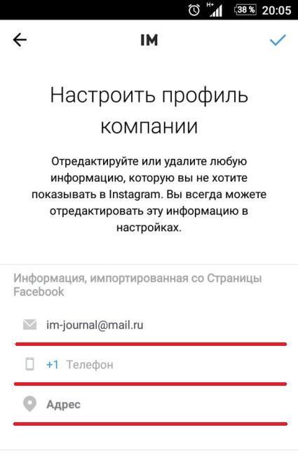 как связать инстаграм с контактом если его нет в списке
