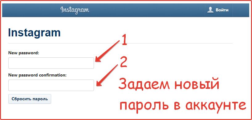 не приходит письмо с восстановлением пароля instagram